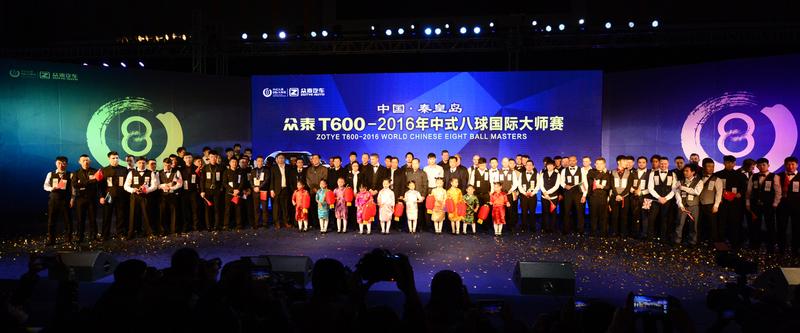 World Chinese Eight Ball Masters